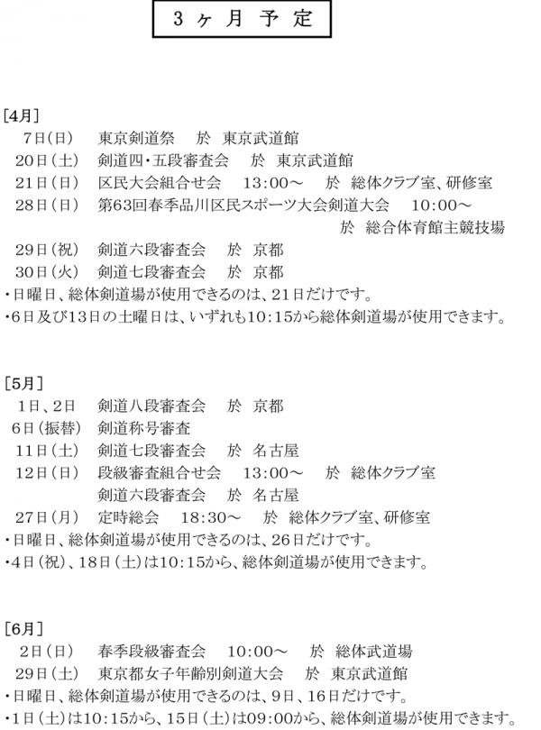 130401_shinagawa