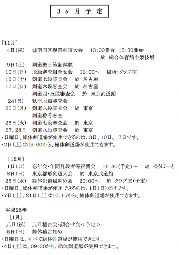 131105_3ヶ月予定11月~1月_品川.xls