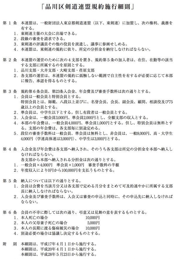 kiyaku2016_06